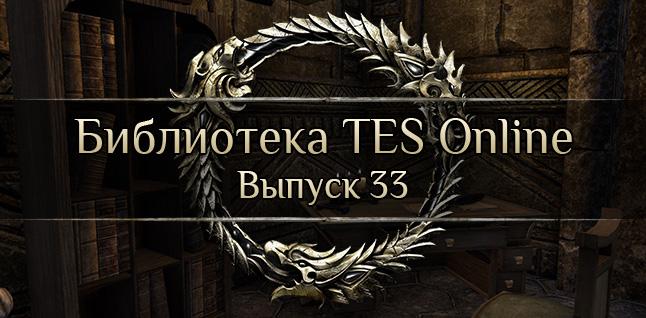 Онлайн библиотека TES – выпуск 33