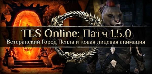 The Elder Scrolls Online - основные особенности обновления 1.5.0